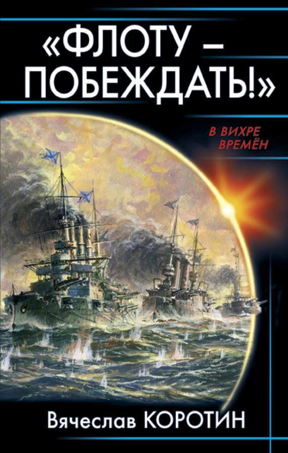 Вячеслав Коротин - «Флоту – побеждать!»