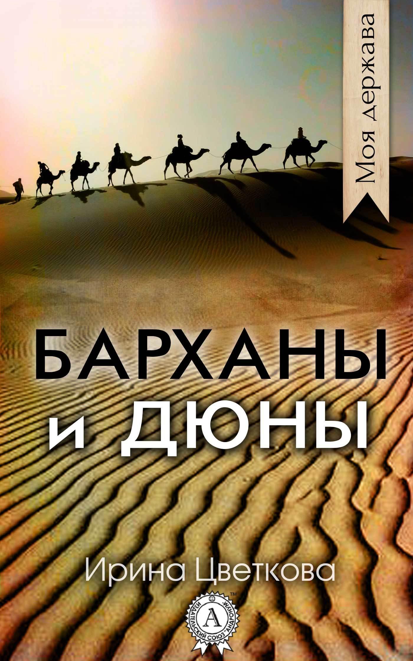 Ирина Цветкова - Барханы и дюны