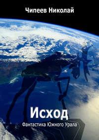 Николай, Чипеев  - Исход