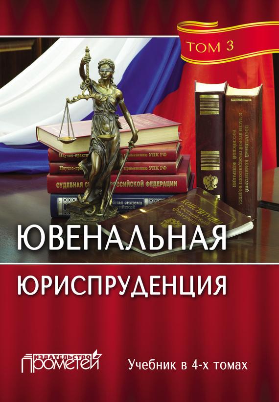 Коллектив авторов Ювенальная юриспруденция. Том 3