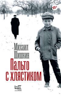Шишкин, Михаил  - Пальто с хлястиком. Короткая проза, эссе