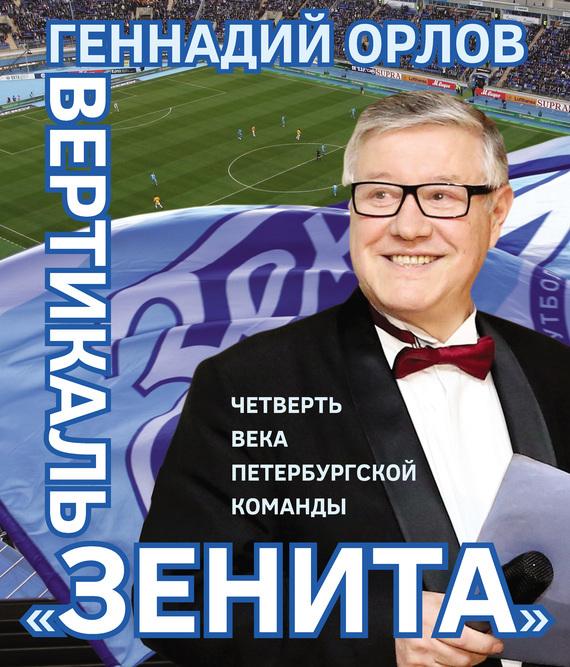 Г. С. Орлов бесплатно