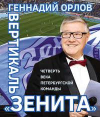 Орлов, Геннадий  - Вертикаль «Зенита». Четверть века петербургской команды
