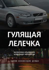 Ильянкова, Валентина  - Гулящая Лелечка