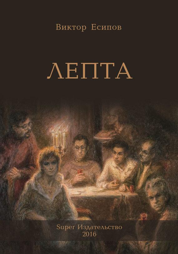 Виктор Есипов Лепта книги эксмо сыны анархии братва
