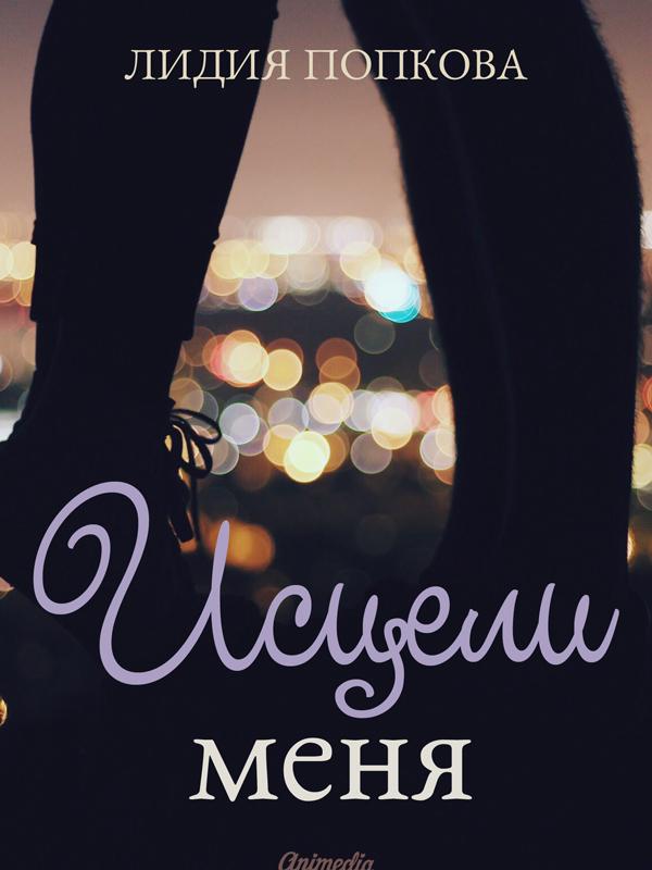 Лидия Попкова - Исцели Меня