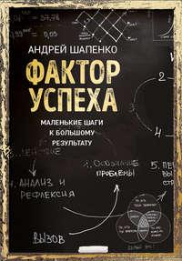 Шапенко, Андрей  - Фактор успеха. Маленькие шаги к большому результату