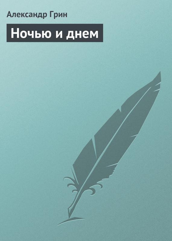 Александр Грин Ночью и днем александр смолин невидимые соседи мистический рассказ