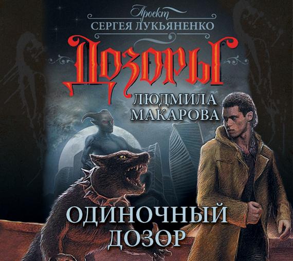 Людмила Макарова. Одиночный Дозор
