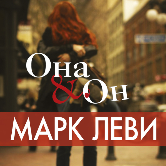Марк Леви Она & Он марк леви все книги