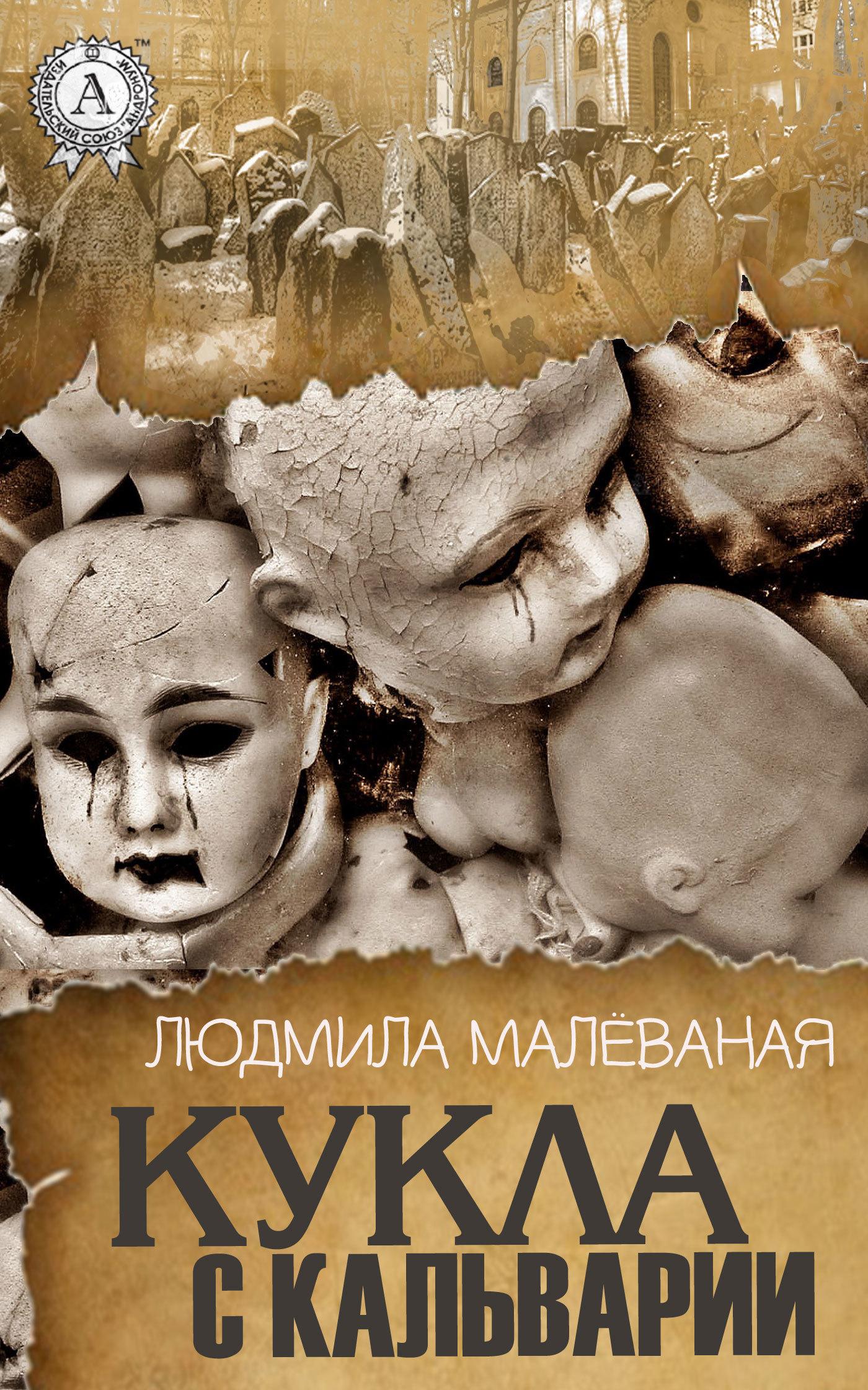 Людмила Малёваная - Кукла с Кальварии