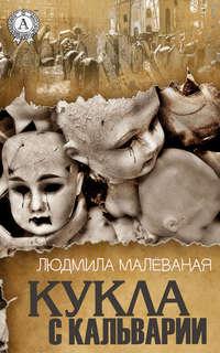 Малёваная, Людмила  - Кукла с Кальварии