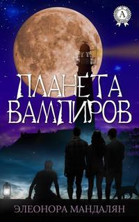 Мандалян, Элеонора  - Планета вампиров