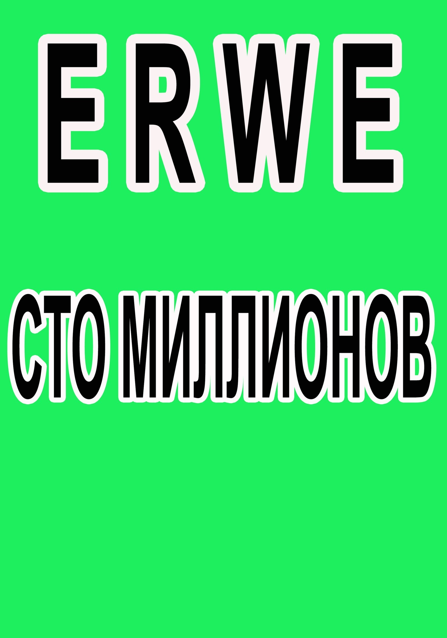 Роман Воликов Сто миллионов роман воликов дикий монастырь