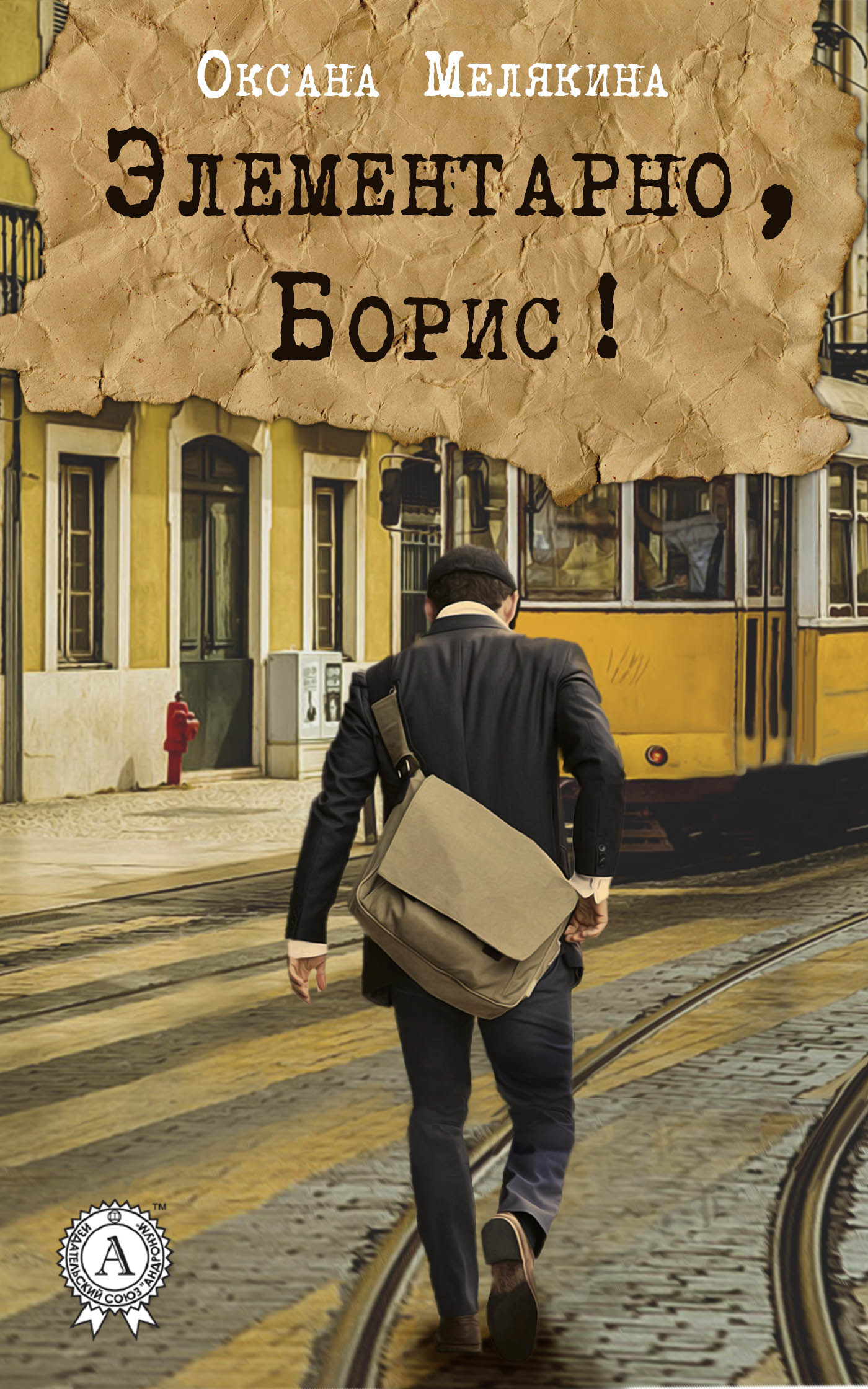 Оксана Мелякина - Элементарно, Борис!