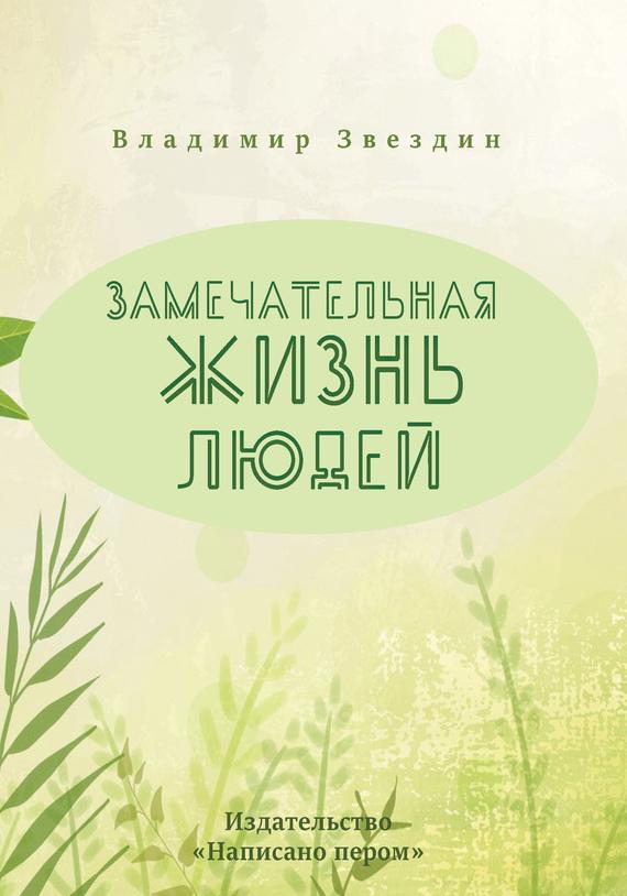 Владимир Звездин Замечательная жизнь людей ольга рожнёва прожить жизнь набело