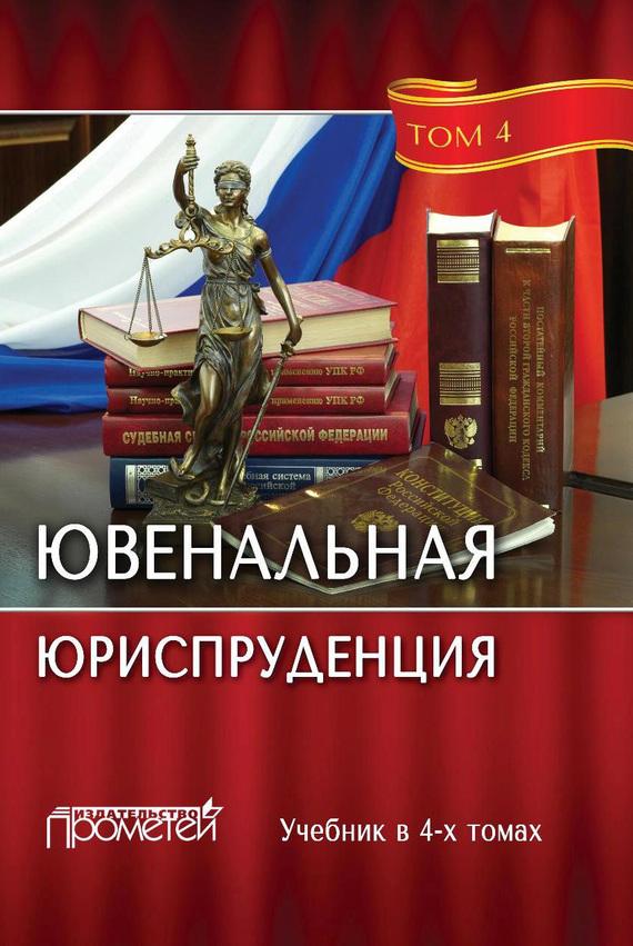 Коллектив авторов Ювенальная юриспруденция. Том 4