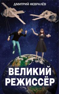 Февралев, Дмитрий  - Великий режиссёр