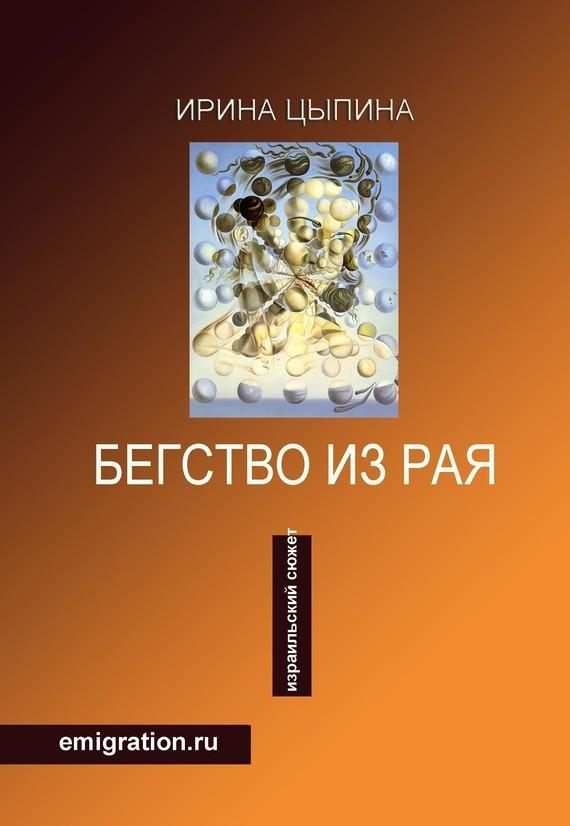 Ирина Цыпина Бегство из рая. Emigration.ru (сборник) ирина горюнова как издать книгу советы литературного агента