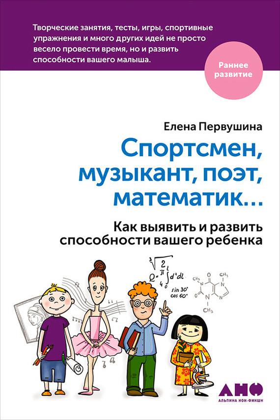 занимательное описание в книге Елена Первушина
