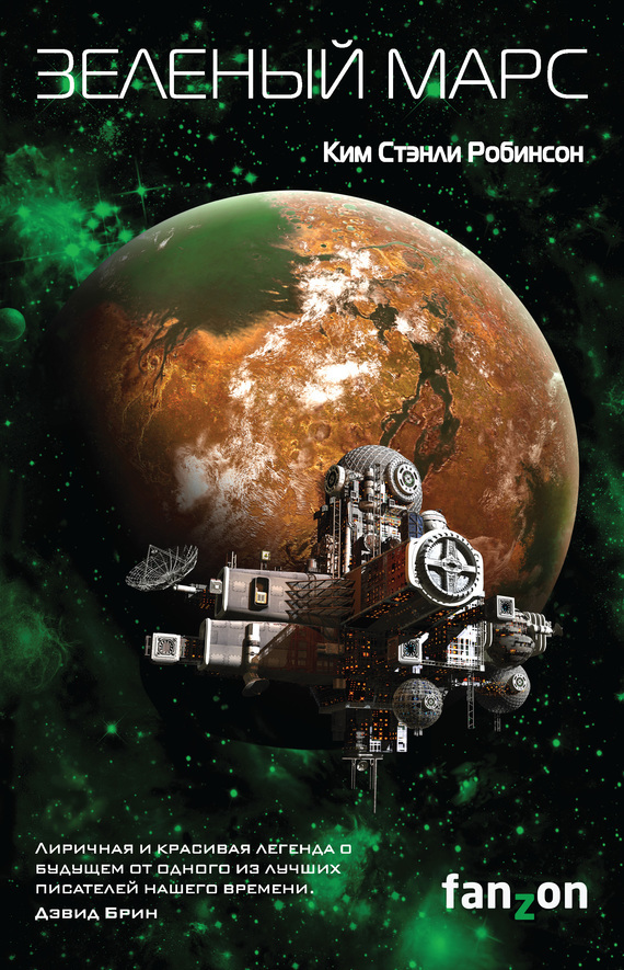 Ким Робинсон - Зеленый Марс