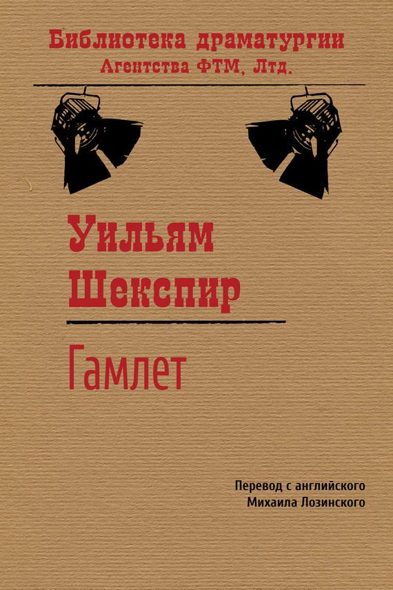 Уильям Шекспир Гамлет