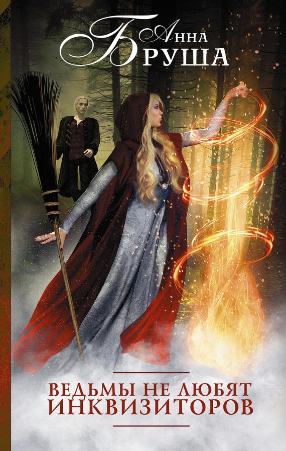 Анна Бруша Ведьмы не любят инквизиторов книги эксмо буря ведьмы