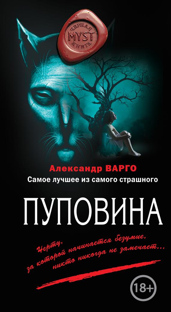 Александр Варго - Пуповина