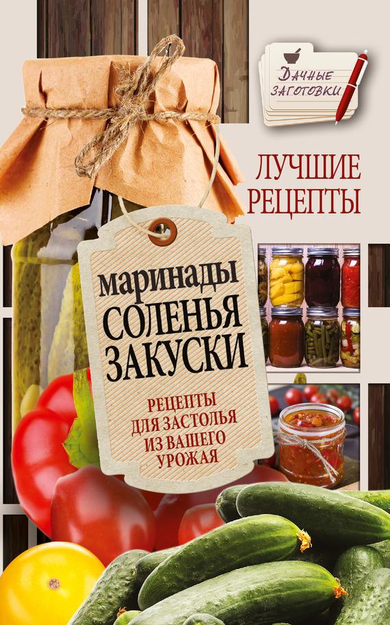 обложка электронной книги Маринады, соленья, закуски. Лучшие рецепты для застолья из вашего урожая