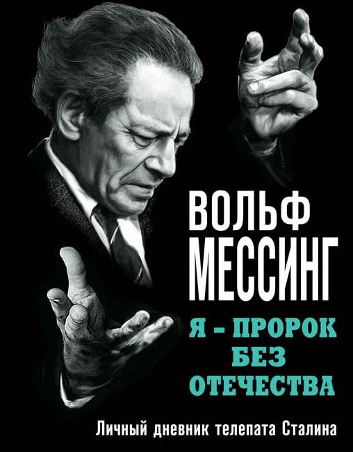Вольф Мессинг Я – пророк без Отечества. Личный дневник телепата Сталина альфия как я стала стройной мемуары толстушки
