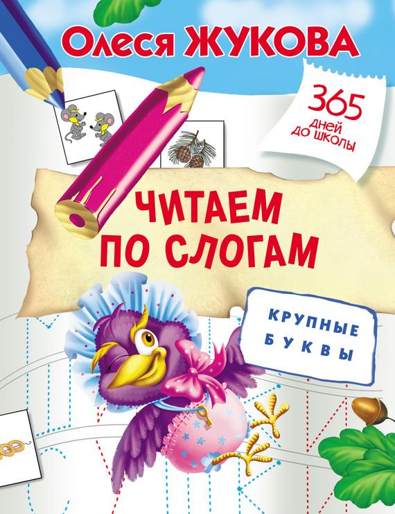 Олеся Жукова. Читаем по слогам. Крупные буквы