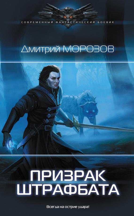 Дмитрий Морозов Призрак штрафбата цена 2017