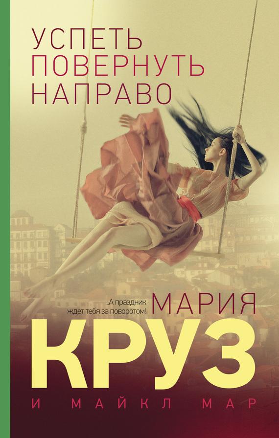 Мария Круз Успеть повернуть направо ISBN: 978-5-17-100297-8 мария круз успеть повернуть направо