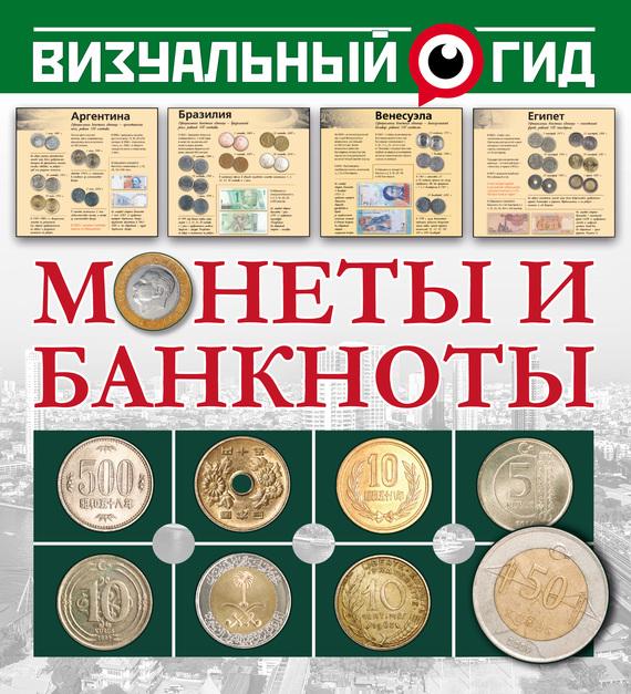 Д. В. Кошевар Монеты и банкноты