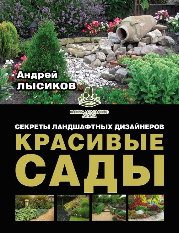 Андрей Лысиков бесплатно