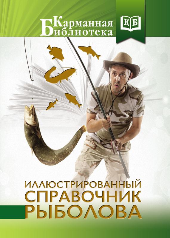 Илья Мельников Иллюстрированный справочник рыболова