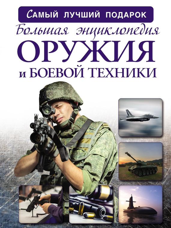 А. Г. Мерников бесплатно