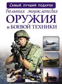 Мерников, Андрей  - Большая энциклопедия оружия и боевой техники