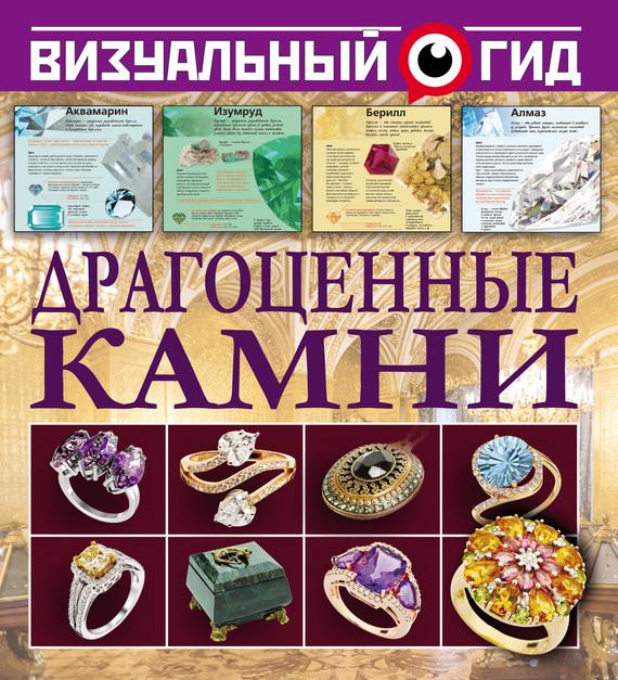 Татьяна Морозова Драгоценные камни