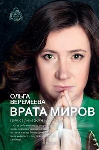 Веремеева, Ольга  - Врата миров. Практическая магия