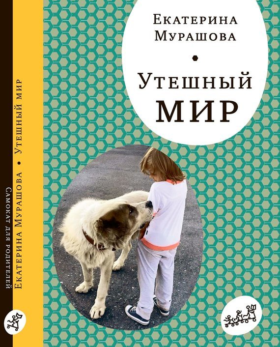 Екатерина Мурашова Утешный мир книги самокат утешный мир