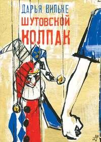 Вильке, Дарья  - Шутовский колпак