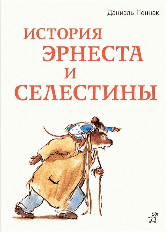 Даниэль Пеннак История Эрнеста и Селестины пеннак даниэль собака пёс 7 е изд