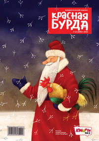 Отсутствует - Красная бурда. Юмористический журнал. №12/2016