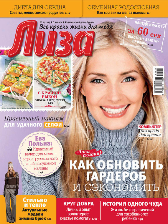 Журнал «Лиза» №02/2017