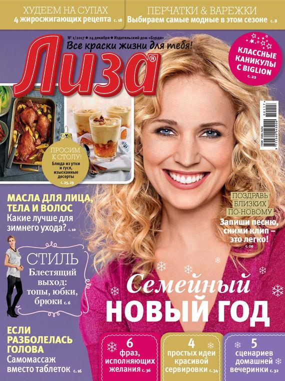 Журнал «Лиза» №01/2017