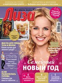 «Бурда», ИД  - Журнал «Лиза» №01/2017
