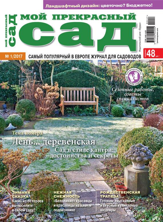ИД «Бурда» Мой прекрасный сад №01/2017 дача и сад