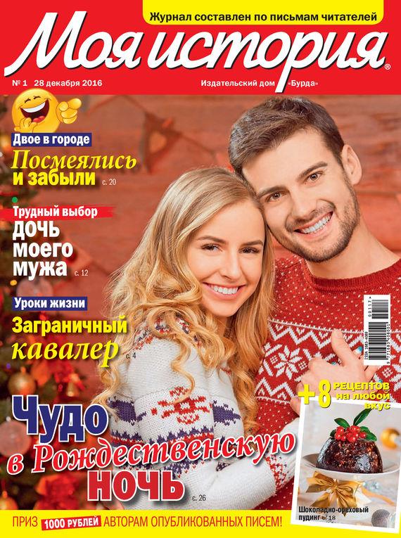 Журнал «Моя история» №01/2017