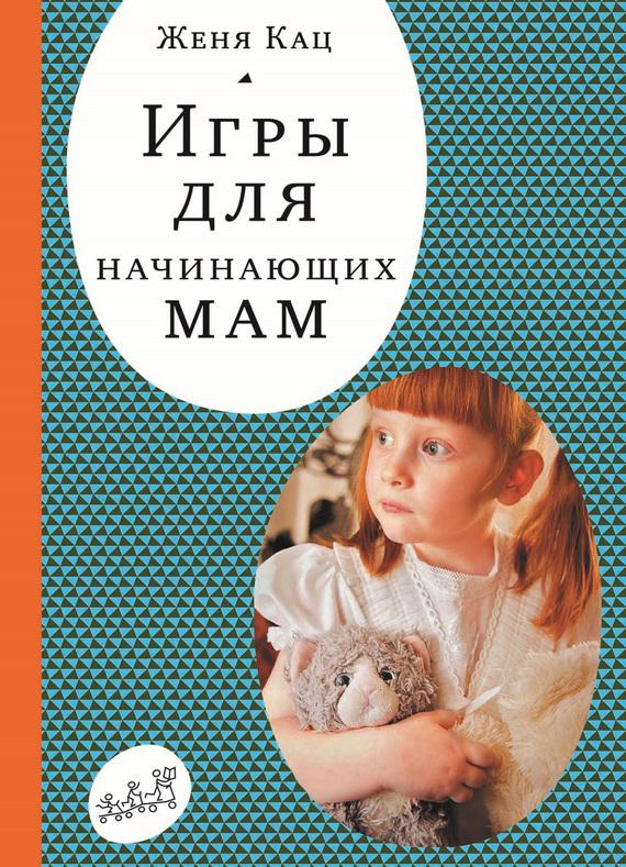 Женя Кац - Игры для начинающих мам
